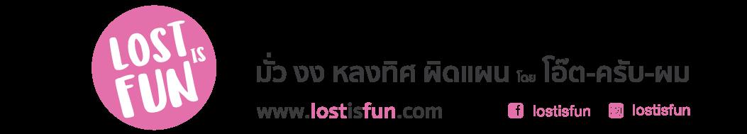 Lost is Fun มั่ว งง หลงทิศ ผิดแผน